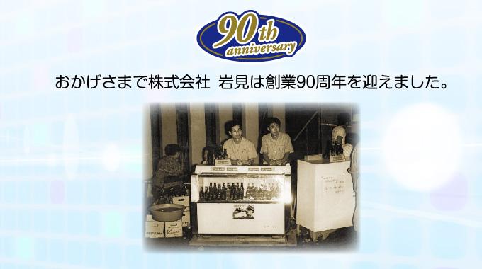 おかげさまで株式会社岩見は創業90週年を迎えました。