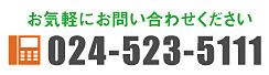 0245-23-5111