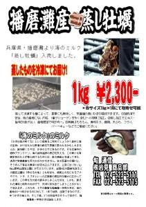 2012.10.17 maruto mushigaki