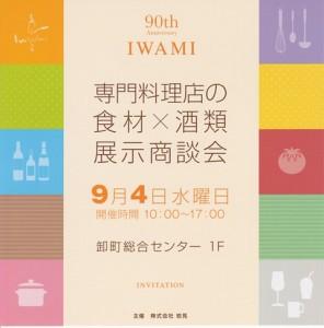 2013.09 tenjikai.1