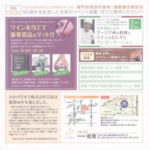 2013.09 tenjikai.2