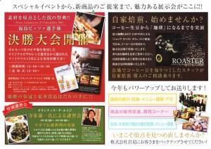 2014.09 tenjikai.2